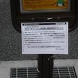 JR宝塚線 再開を知らせるバス停の張り紙