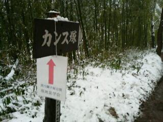 真弓鑵子塚古墳現説@2/9