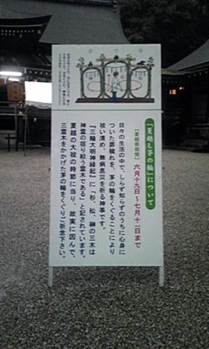 Miwa3
