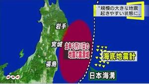 余震 東日本 大震災