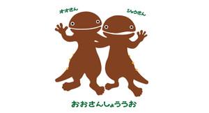 Sansho_uo01