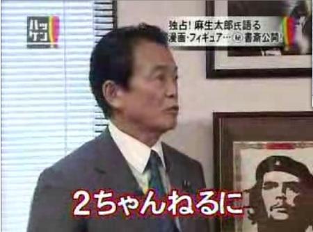 麻生太郎は2ちゃんねらー(画像はクリックすると拡大します): 天漢日乗